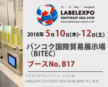 LABELEXPO SOUTHEAST ASIA 2018 に出展いたします
