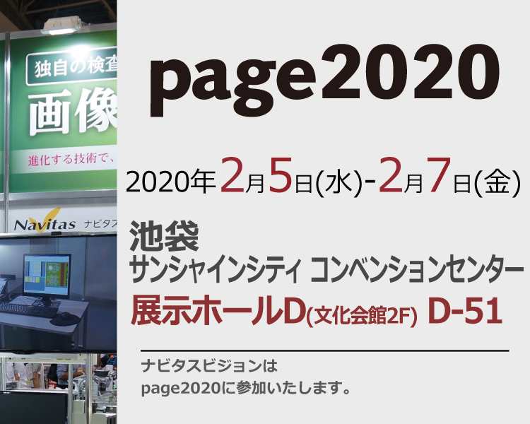 page2020